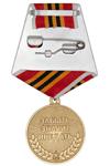 Медаль «Активному участнику поискового движения России» с бланком удостоверения