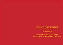 Купить бланк удостоверения Медаль «Активному участнику поискового движения России» с бланком удостоверения