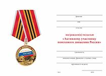 Удостоверение к награде Медаль «Активному участнику поискового движения России» с бланком удостоверения