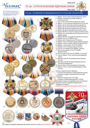 Наградная продукция к 75-летию атомной отрасли России