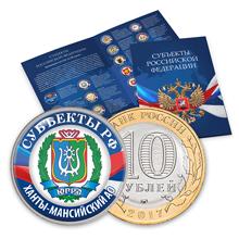 Коллекция монет «Гербы Субъектов РФ» (96 шт.)