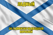 Андреевский флаг корабль Ладный