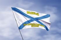 Удостоверение к награде Андреевский флаг корабль Ладный