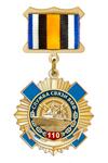 Знак «110 лет службе связи ВМФ»