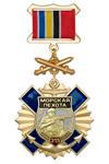 Знак с мечами «315 лет морской пехоте России» с бланком удостоверения
