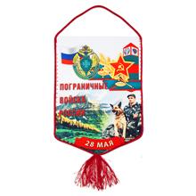 Вымпел «Пограничные войска России»