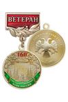 Знак «160 лет Государственному банку России. Ветеран»