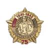 Нагрудный знак «75 лет Победы в Великой Отечественной войне»