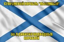 Андреевский флаг корабль Пытливый