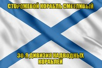 Андреевский флаг корабль Сметливый