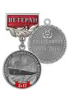 Медаль «60 лет атомному ледокольному флоту России. Ветеран» с бланком удостоверения