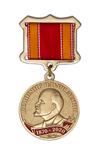 Медаль «150 лет со дня рождения В.И. Ленина» с бланком удостоверения