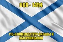 Андреевский флаг КСВ-1404