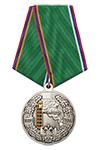Медаль «95 лет Армавирскому пограничному отряду им. А. Микояна»