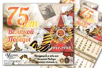 Календарь квартальный «75 лет Великой Победы»