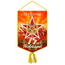 Вымпел «75 лет Победы»