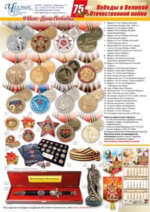Наградная продукция к 75-летию Победы в Великой Отечественной войне