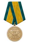 Медаль «130 лет Уссурийскому Казачьему Войску»