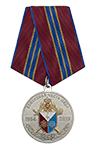 Медаль «65 лет в/ч 3424. Всегда на страже» с бланком удостоверения