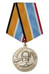 Медаль Союза новоземельцев г. Шарья «Ю.Н. Смирнов» с бланком удостоверения
