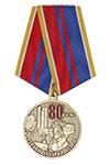 """Медаль «80 лет 12 ЗРП ПВО С400 """"Триумф""""» с бланком удостоверения"""