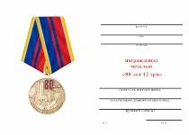 """Удостоверение к награде Медаль «80 лет 12 ЗРП ПВО С400 """"Триумф""""» с бланком удостоверения"""