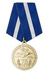 Медаль «75 лет 401 Авиационному истребительному полку» с бланком удостоверения