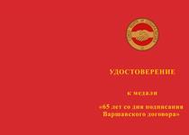 Купить бланк удостоверения Медаль «65 лет Варшавскому договору» с бланком удостоверения