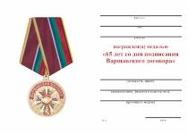 Удостоверение к награде Медаль «65 лет Варшавскому договору» с бланком удостоверения