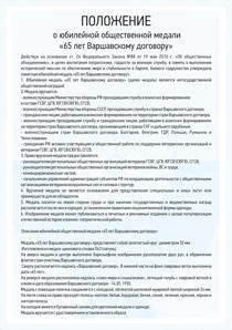 Положение: Медаль «65 лет Варшавскому договору» с бланком удостоверения