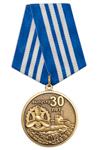 Медаль «30 лет выпуска Севастопольское ВВМИУ»