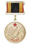 Медаль «70 лет Опочецкому зенитному ракетному училищу»
