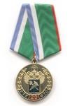 Медаль «20 лет ФТС России»
