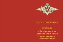 Медаль МО РФ «За усердие при выполнении задач инженерного обеспечения» с бланком удостоверения