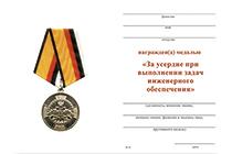 Удостоверение к награде Медаль МО РФ «За усердие при выполнении задач инженерного обеспечения» с бланком удостоверения
