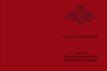 Медаль МО РФ «За воинскую доблесть» II степени с бланком удостоверения (образца до 2018 г.)