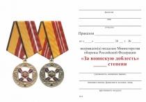 Удостоверение к награде Медаль МО РФ «За воинскую доблесть» II степени с бланком удостоверения (образца до 2018 г.)