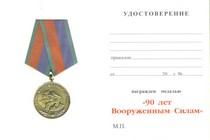 Удостоверение к награде Медаль «90 лет вооруженным силам» с бланком удостоверения