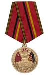 Медаль «75 лет ГСВГ» с бланком удостоверения
