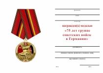 Удостоверение к награде Медаль «75 лет ГСВГ» с бланком удостоверения