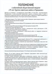Положение: Медаль «75 лет ГСВГ» с бланком удостоверения