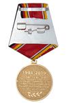Медаль «25 лет вывода войск из Германии (ГСВГ)» d34 с бланком удостоверения