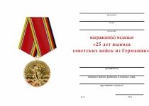 Удостоверение к награде Медаль «25 лет вывода войск из Германии (ГСВГ)» d34 с бланком удостоверения