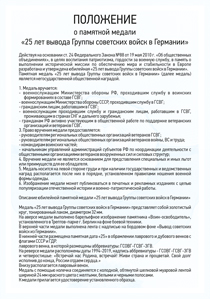 Положение: Медаль «25 лет вывода войск из Германии (ГСВГ)» d34 с бланком удостоверения