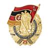 Знак «25 лет вывода ГСВГ»