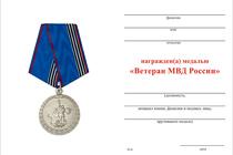 Удостоверение к награде Медаль МВД «Ветеран МВД» с бланком удостоверения