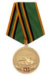 Медаль Союза ветеранов ЖДВ РФ «45 лет Байкало - Амурской магистрали» с бланком удостоверения
