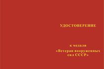 Медаль «Ветеран вооруженных сил СССР» 34 мм с бланком удостоверения