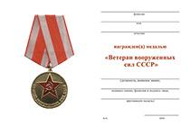 Удостоверение к награде Медаль «Ветеран вооруженных сил СССР» 34 мм с бланком удостоверения