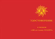 Купить бланк удостоверения Медаль «100 лет плану ГОЭЛРО» с бланком удостоверения